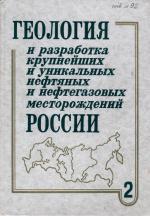 geologiya-i-razrabotka-krupneyshih-i-unikalnyh-neftyanyh-i-neftegazovyh-mesto_0